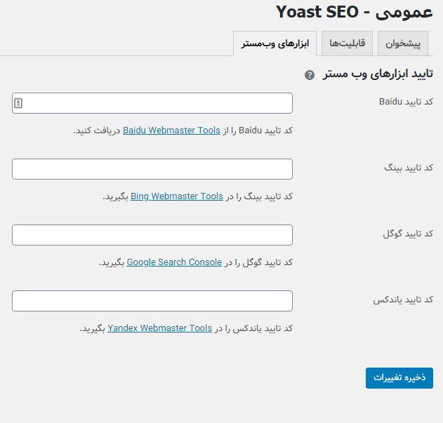معرفی و آموزش افزونه yoast seo + آموزش ویدئویی