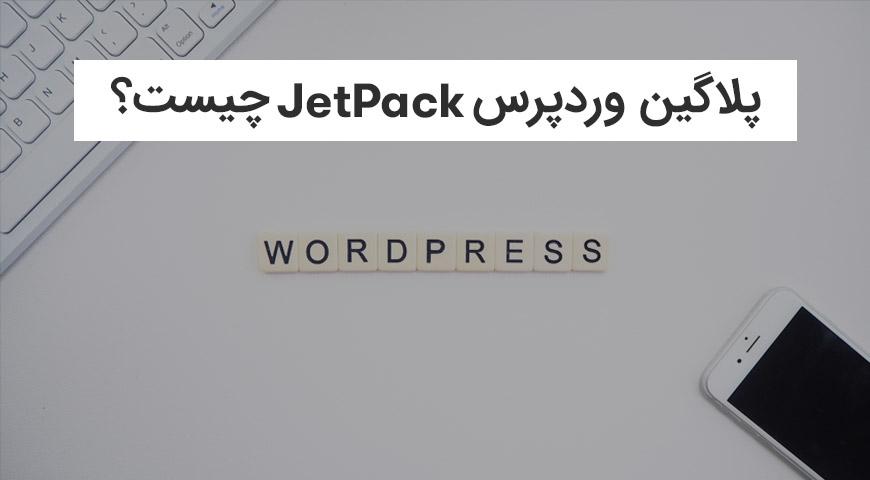 آموزش افزونه jetpack