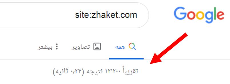 ایندکس شدن سایت در گوگل