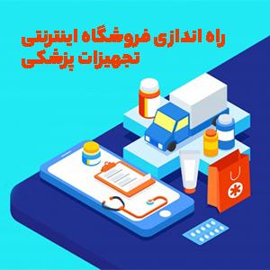 راه اندازی فروشگاه اینترنتی تجهیزات پزشکی