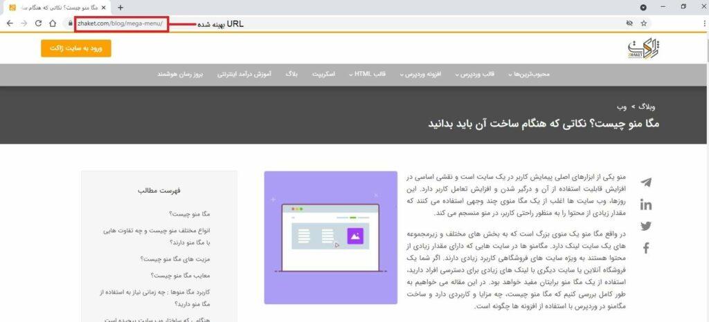 مثالی از URL بهینه شده