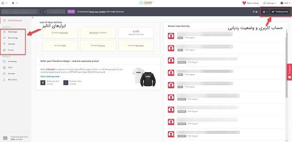 چگونه از هاتجر برای وب سایت خود استفاده کنیم؟