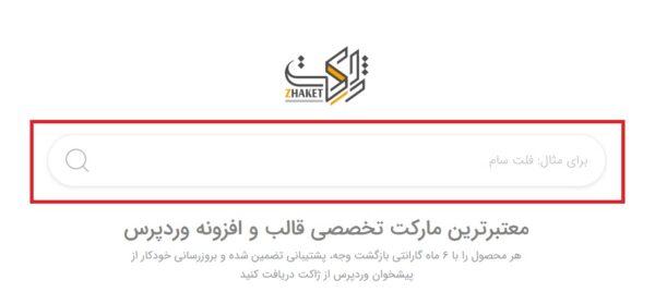 نوار جستجو در سایت ژاکت