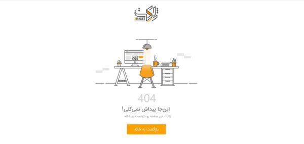 خطای 404 ژاکت