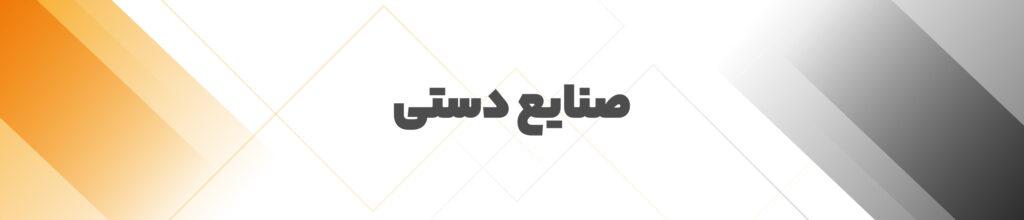 صنایع دستی (ژاکت)