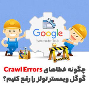 چگونه خطای crawl error گوگل وبمستر تولز را رفع کنیم