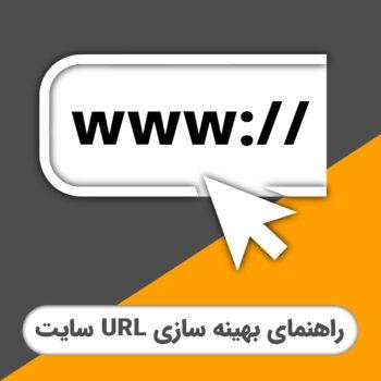 راهنمای بهینه سازی url سایت