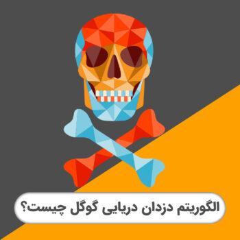 الگوریتم دزدان دریایی گوگل چیست